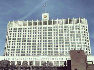 Правительство России с 06.11.2020 года
