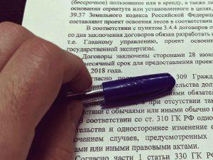 Давность привлечения по ч.11 ст. 19.5 КоАП РФ